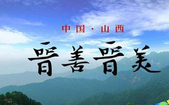 黄河长城太行三大旅游品牌亮相德国