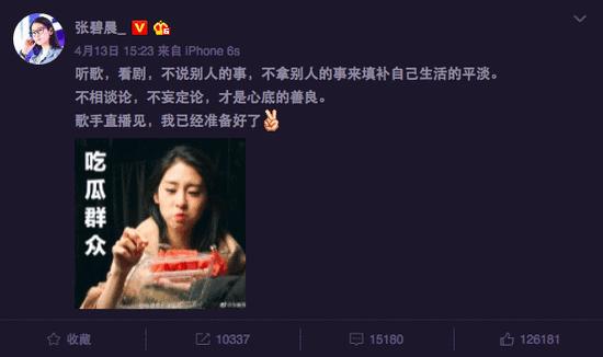 张碧晨疑再回应白百何帮唱被替换:我是向着她的