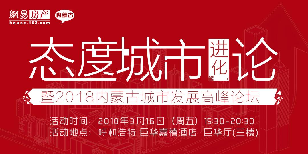 城市态度进化论·暨2018内蒙古城市发展高峰论坛3月16