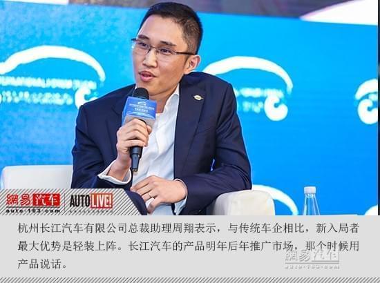 周翔:产品说话 长江新车明后年推广市场