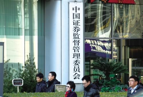 资本市场全面监管升级 多部门发声助力证监会