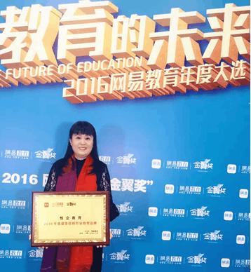 恒企教育荣膺网易2016年度最受信赖职业教育品牌