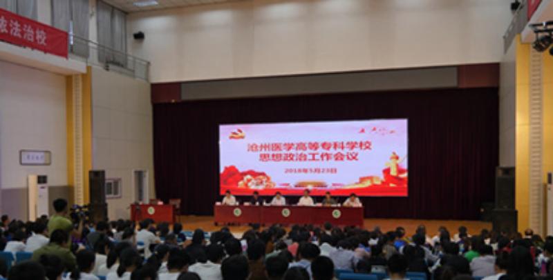 沧州医专召开思想政治工作会议 与市委党校共建