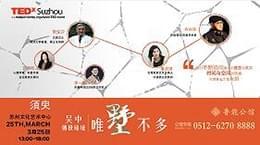 TEDxSuZhou文化艺术中心将开讲
