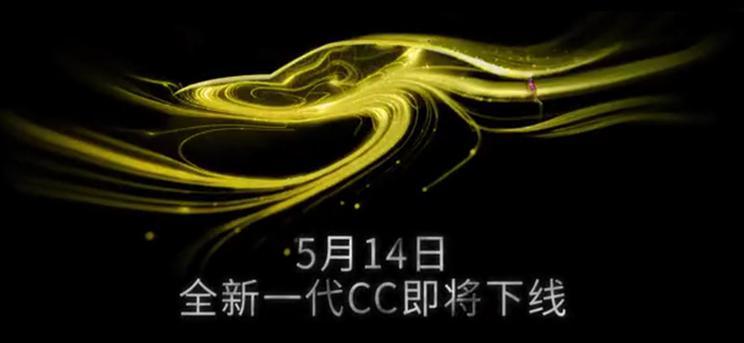 一汽-大众全新CC将5月14日下线