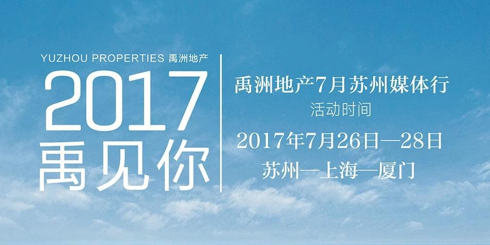 """2017""""禹见你"""" 禹洲地产媒体行"""