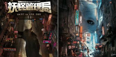 陈国富领航《妖怪管理局》曝海报