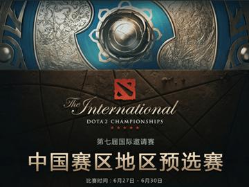 高光:DOTA2 TI7中国区预选赛首日TOP5