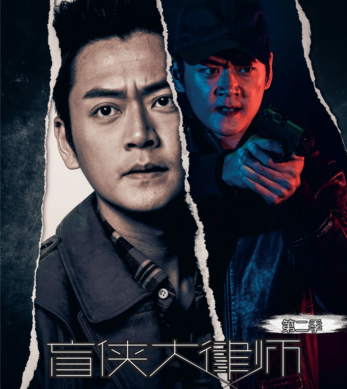 《盲侠大律师》第二季人物海报曝光 四侠惹争议