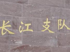 山西作家郭天印创作的《长江支队》出版发行