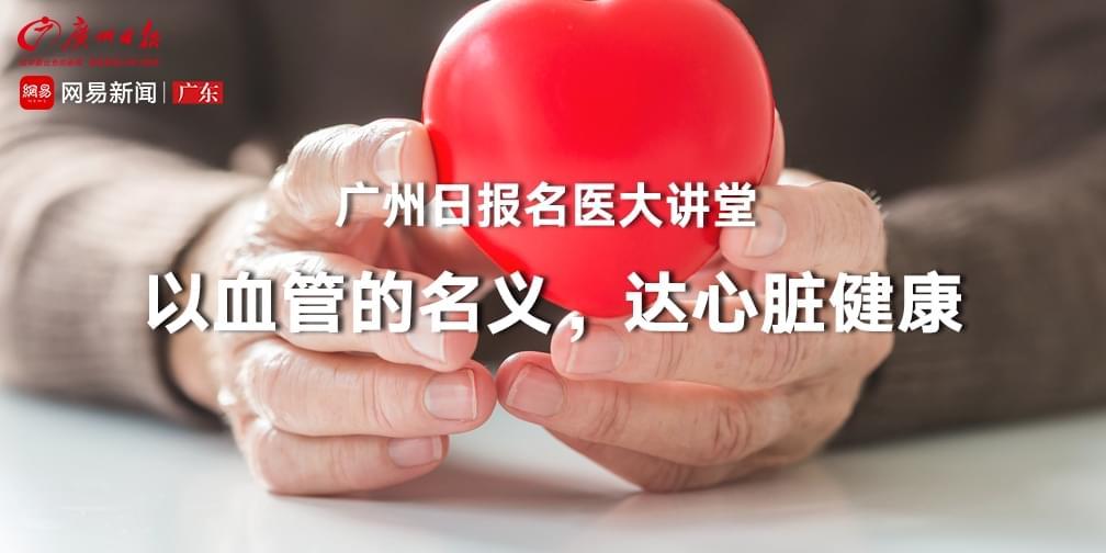 名医大讲堂 | 以血管的名义,达心脏健康