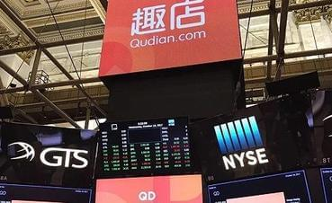 趣店盘前宣布回购股票,股价最终跌3.8%