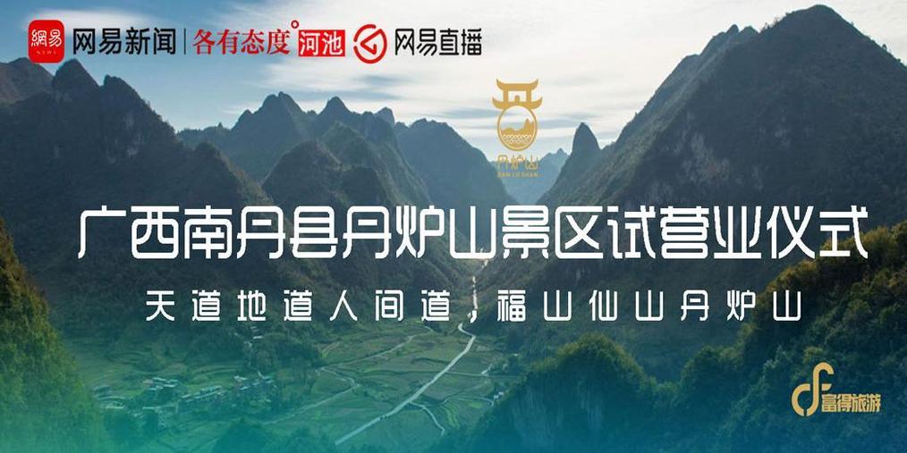 广西最长最惊险玻璃栈道现南丹丹炉山