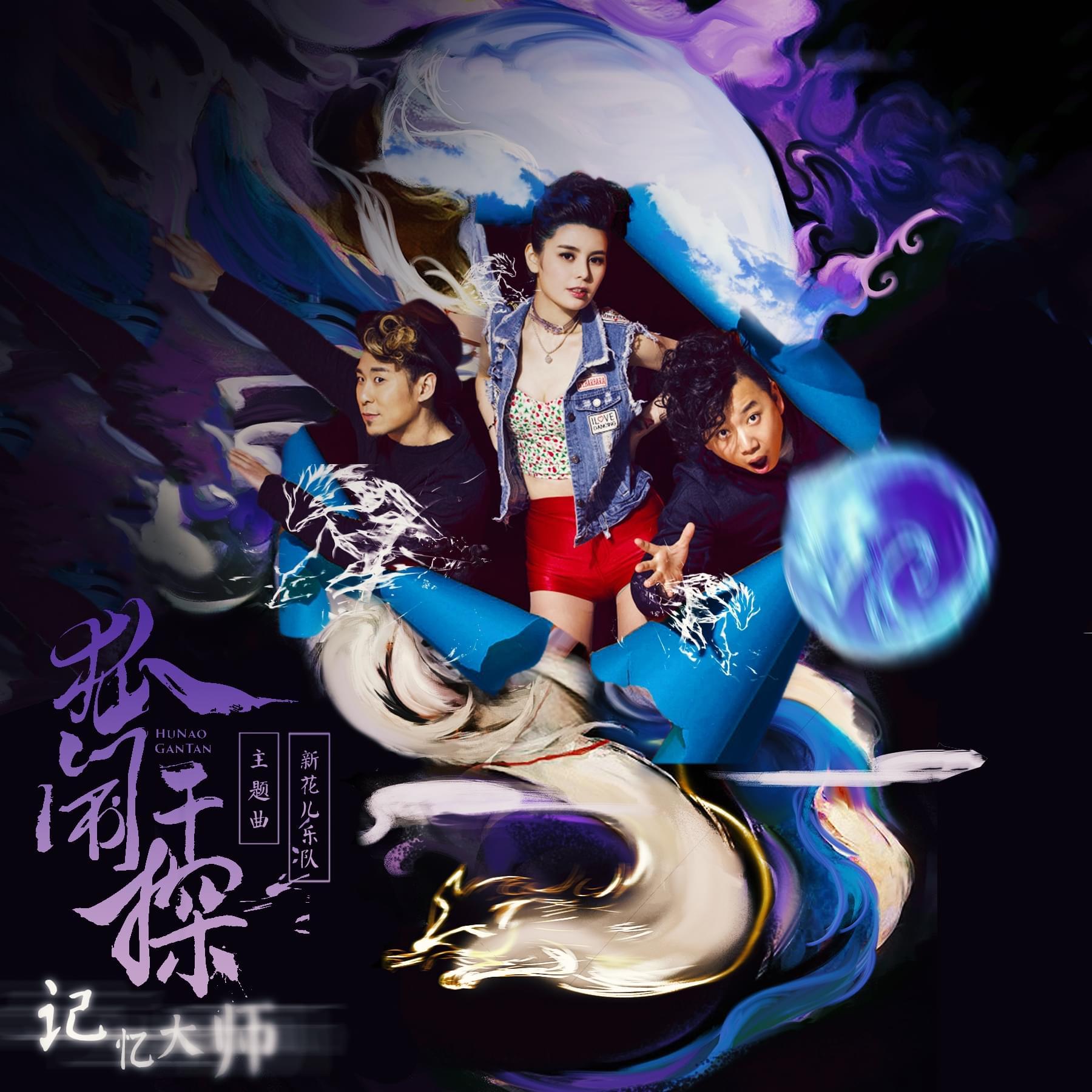 小爱与花儿乐队新曲发布 诠释锁不住的记忆忧愁