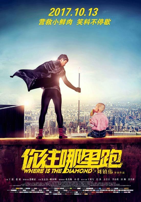《你往哪里跑》定档10月13日 王迅上演囧父浓情