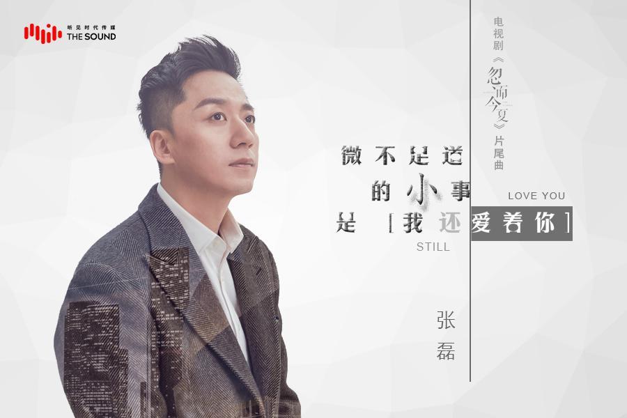 张磊新歌助力电视剧《忽而今夏》倾述时光