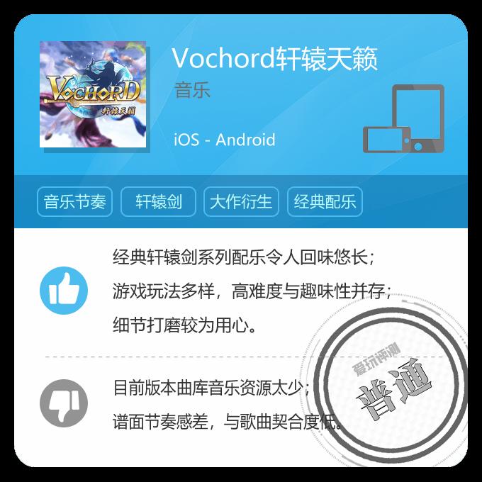 Vochord轩辕天籁: 一曲聆音,且诉剑的传说
