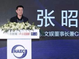 新乐视文娱CEO张昭:要引进BAT级别内容合作者
