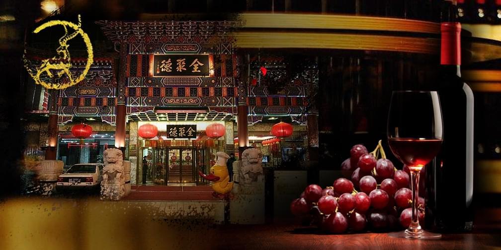当北京烤鸭遇上贺兰山东麓葡萄酒 so nice
