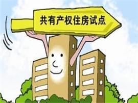 鼓励共有产权住房