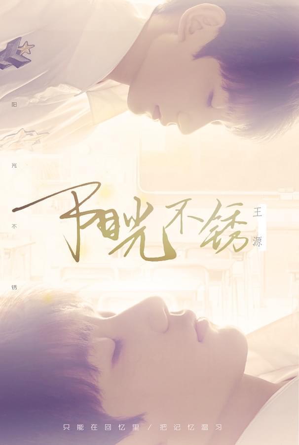 《我们的少年时代》首发MV王 源献唱掀校园回忆