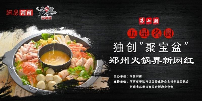 """粤菜名厨独创""""聚宝盆"""" 郑州火锅界新网红"""