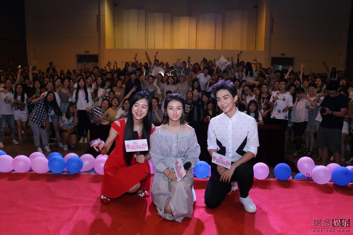 《李雷和韩梅梅》杭州路演 少女心情节引尖叫