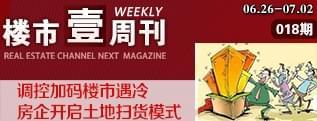 壹周刊18期:调控加码楼市遇冷 房企开启土地扫货模式