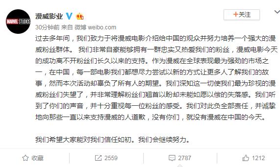 漫威方就中国发布会向粉丝道歉:辜负所有人的期望
