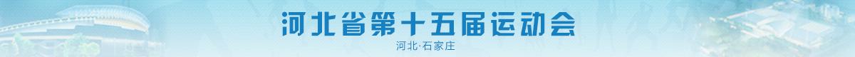 【通栏】河北省第十五届运动会