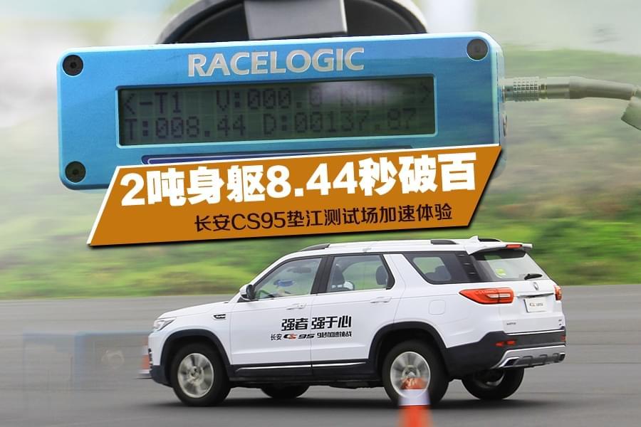 超2吨身躯8.44秒破百 长安CS95加速体验