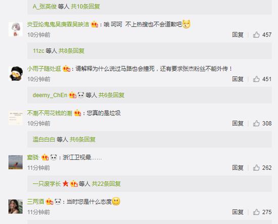 张杰录节目受伤 是浙江卫视疏于防范还是粉丝太矫情?