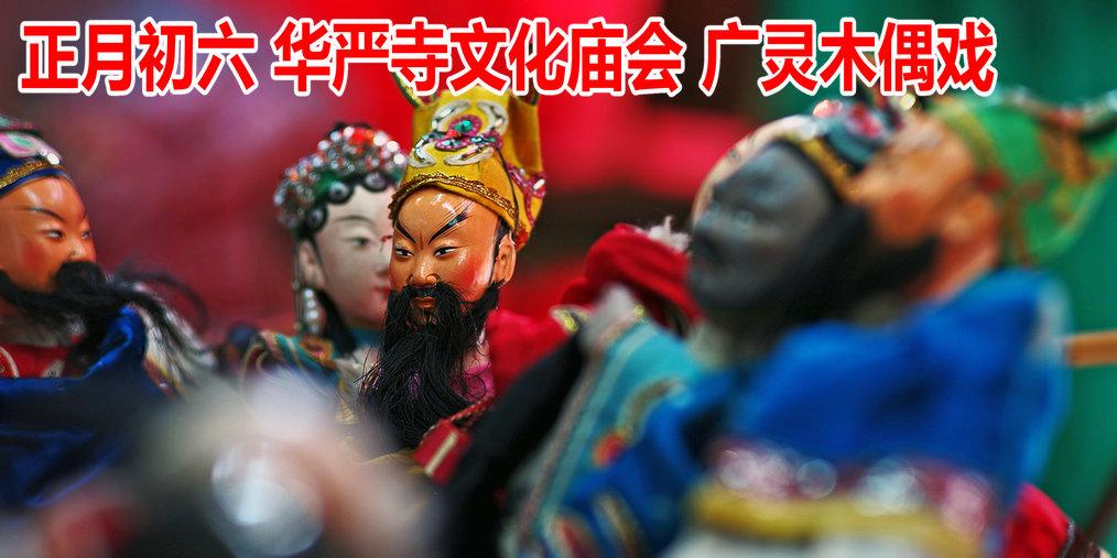 正月初六 华严寺文化庙会 广灵木偶戏
