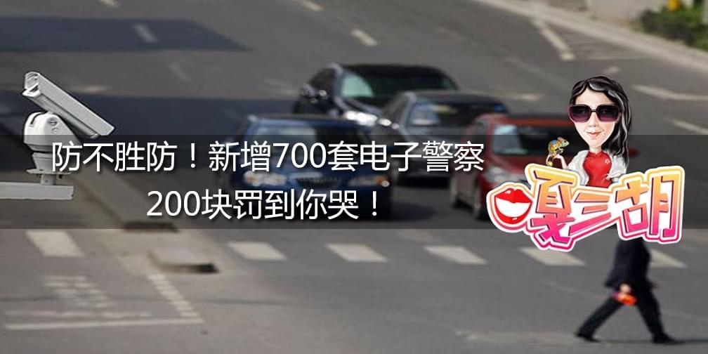 沪新增700套电子警察 200块罚到你哭!