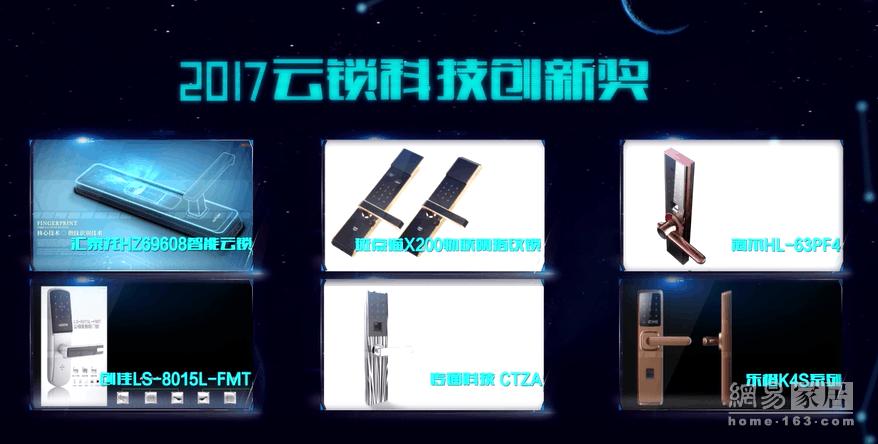 葵花奖颁奖盛典 | 2017云锁科技创新奖揭晓