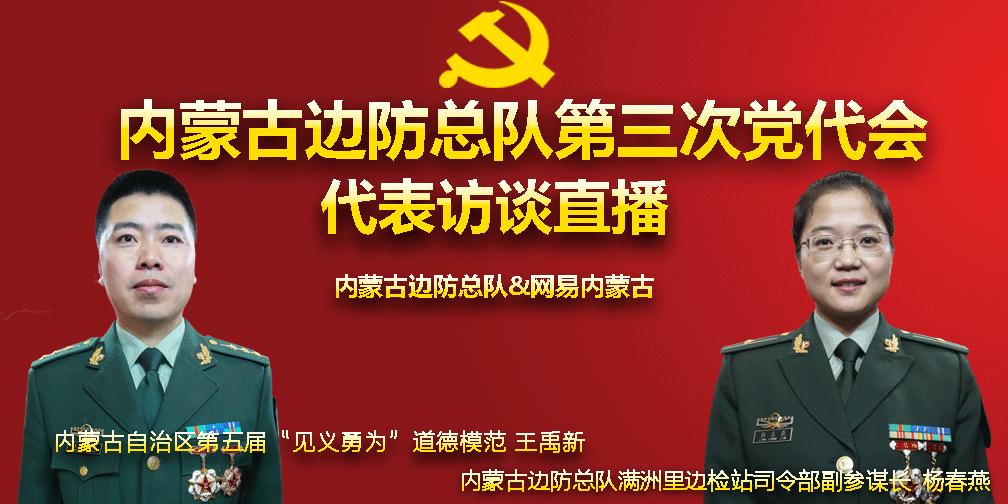 内蒙古边防总队第三次党代会代表访谈二期