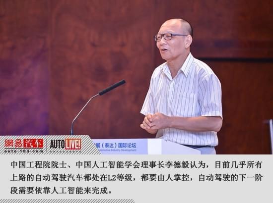 中国工程院李德毅:突破自动驾驶天花板需人工智能