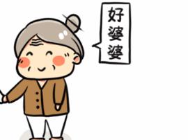 """临漳县章里集村的""""好婆婆""""王美玲"""