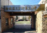 2018年北京西城区重点小学:三里河第三小学