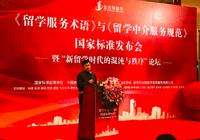 桑澎:规范留学行业标准迈出重要一步