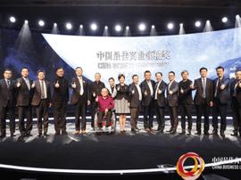 2017年度中国最佳商业领袖奖盛大揭晓