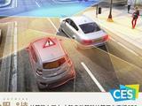 2016CES:计算能力强大 大陆自动驾驶计算平台亮相CES