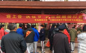 福林小学携手大尧社区共庆佳节 喜迎元宵