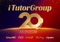 iTutorGroup20周年庆典在即 在线教育开创者或将公布未来战略