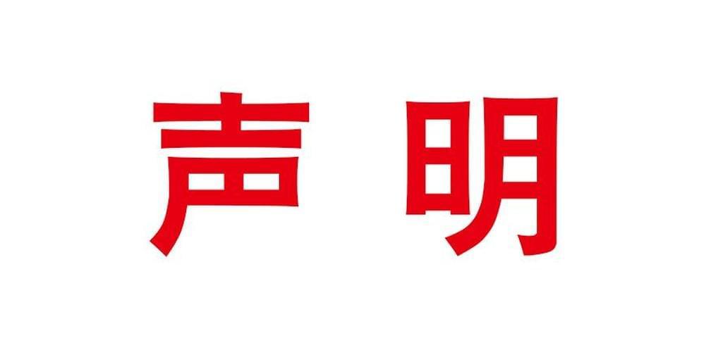 """关于""""未来小名嘴""""夏令营活动误用东莞广电logo的声明"""