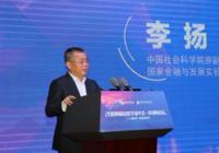 中国社科院原副院长李扬:比特币是技术游戏,不