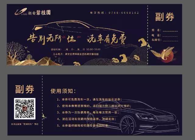"""潮安碧桂园:告别无所""""位"""",业主洗车有免费"""