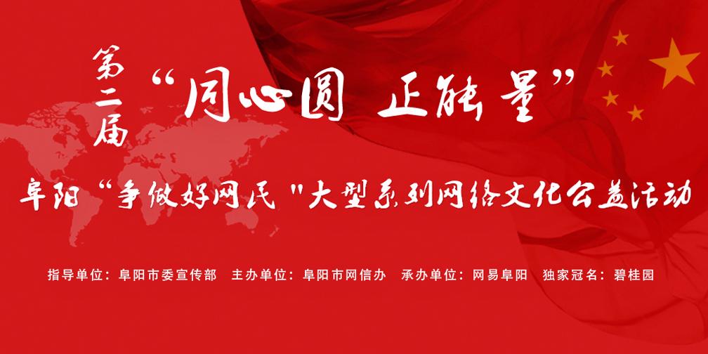"""阜阳""""争做好网民""""大型公益活动报名通道已打开"""