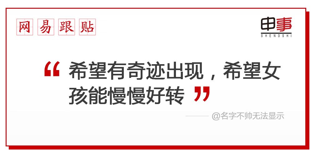 3.13 患怪病的上海女孩确诊了!其父痛哭