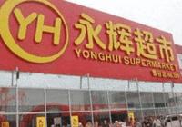 腾讯42.15亿获永辉超市5%股份,入股价比京东贵